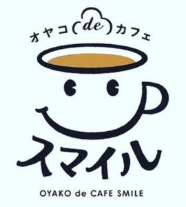 【オヤコdeカフェスマイル】子育て中でも気軽に行ける親子カフェが大垣市に新規オープン!!