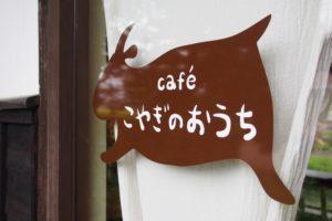【cafeこやぎのおうち】古民家風で超おしゃれ♪地元女性に人気の知る人ぞ知る人気カフェ!