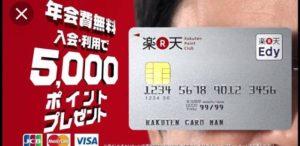 年会費無料で高還元!!大垣市の20代に最初のクレジットカードはポイントも使えて有効活用できる【楽...
