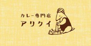大垣にカレー専門店『アリクイ』がNEWオープン!!