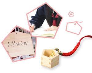 合格祈願に大垣市が誇る枡の『合格(五角)枡ストラップ』が大人気!!!