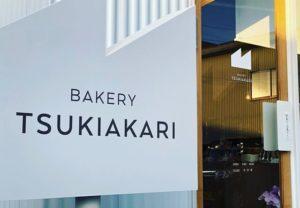 【ベーカリーツキアカリ】大垣に鉄工所をリノベーションしたパン屋「ベーカリー ツキアカリ」がオープ...
