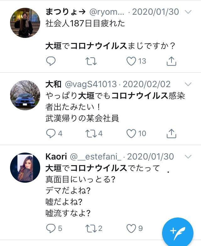大垣 コロナ 感染