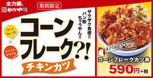 「コーンフレークカツ丼」の画像検索結果