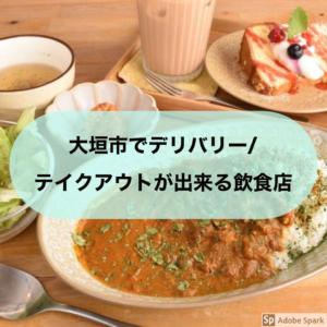 岐阜県大垣市でテイクアウト/デリバリーができる飲食店