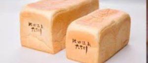 【池田温泉パンたち川】地元人気食パンが大垣駅前に2020年8月ニューオープン!!