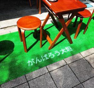大垣駅前でコロナウイルス対策を徹底した【まちなかテラス】を利用して楽しもう!!