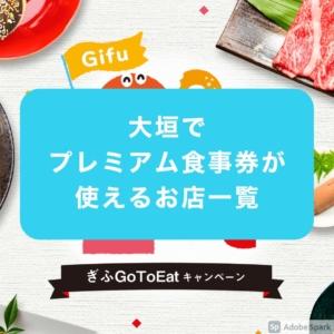 【Go To Eatキャンペーン】大垣でプレミアム食事券が使えるお店まとめ