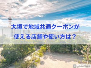 【GoToトラベル】岐阜・大垣で地域共通クーポンが使える店舗や使い方などわかりやすく説明
