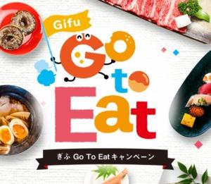 岐阜のGo To Eat キャンペーンをわかりやすく説明!!