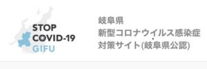 大垣市を含む岐阜県のコロナウイルスの最新情報がわかる岐阜県公認サイト!!